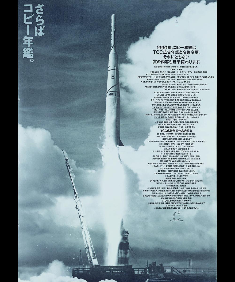 コピー年間 告知広告 / 1990 | ポスター