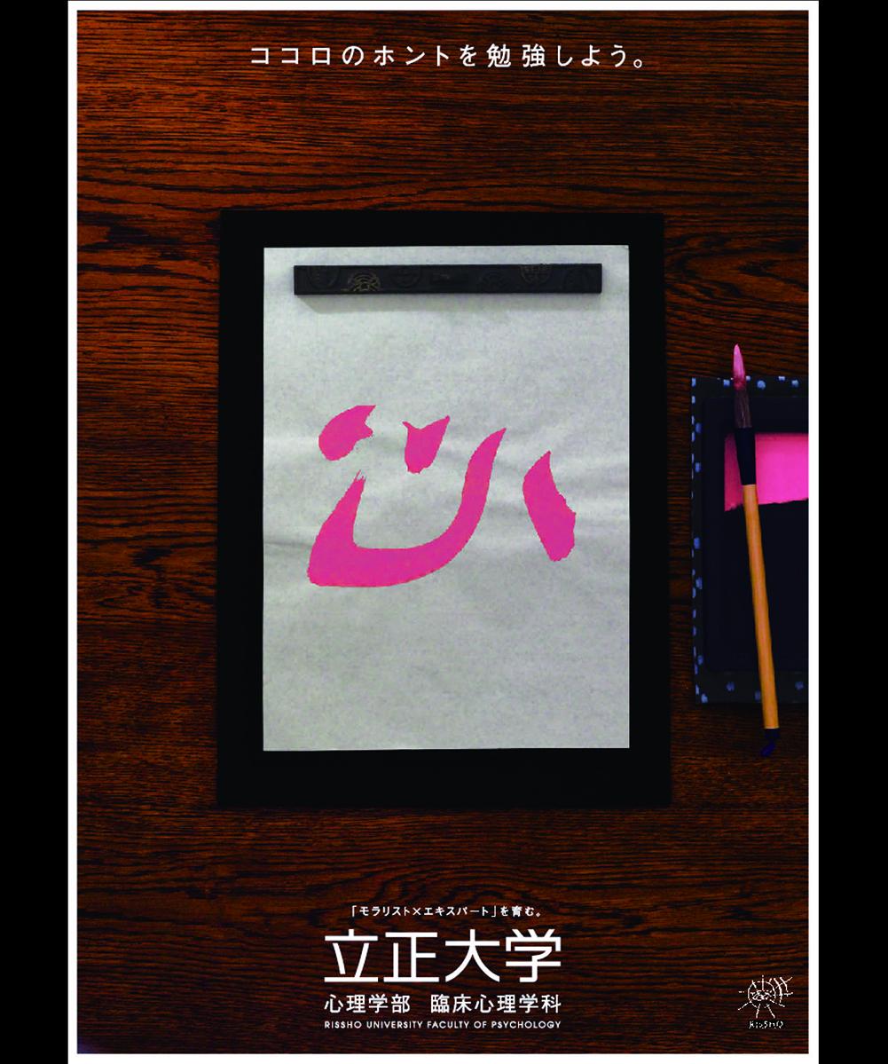 立正大学 告知広告 / 2010 | ポスター