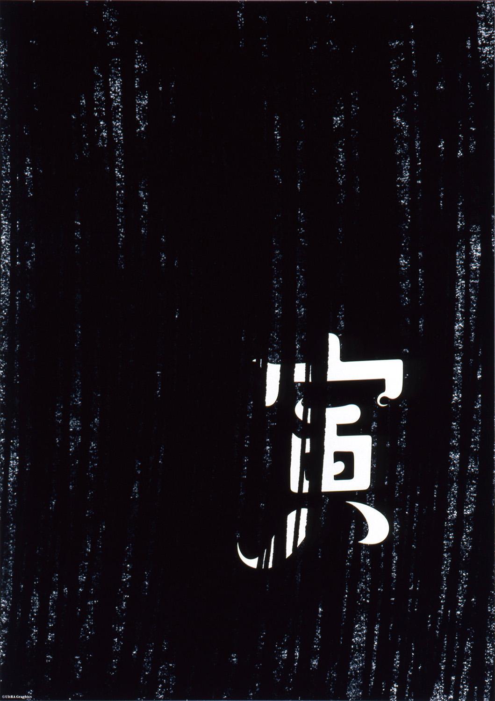 山田英二|ウルトラグラフィックスポスター「ウル寅」