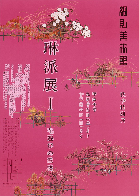 仲條正義|細見美術館開館記念展ポスター「KYOTO-都の美術」