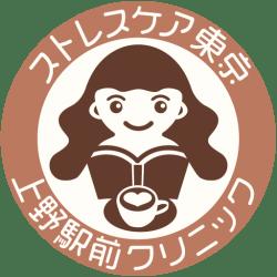ストレスケア東京 上野駅前クリニック(徒歩0分)
