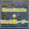 Chrome Extension で Yahoo 雨雲レーダーを表示してみた