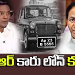 Vijayarama Rao Reveals Shocking Facts About KCR Car loan