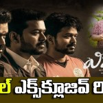 Kathi Mahesh Exclusive Review On Vijay Whistle