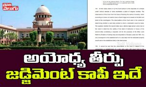 judgement copy of ayodhya case
