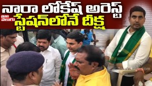 tdp leader nara lokesh arrest and continues his protest in police station