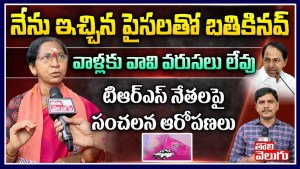Etela Jamuna Comments On TRS Leaders