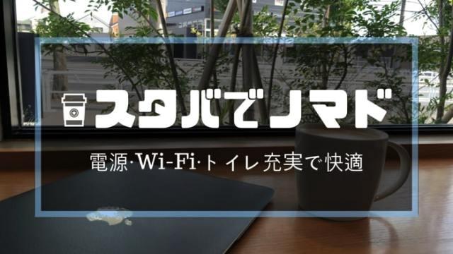 スターバックスは電源・Wi-Fi・トイレ充実で快適ノマド【スタバ節約術】