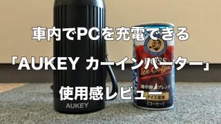 AUKEYカーインバーターと缶コーヒーのサイズ比較