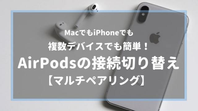 AirPodsの接続切り替えを複数デバイスで(Mac&iPhone)【マルチペアリング】