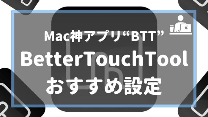 """【BetterTouchToolおすすめ設定】Mac神アプリ""""BTT""""を導入してカスタムしよう"""