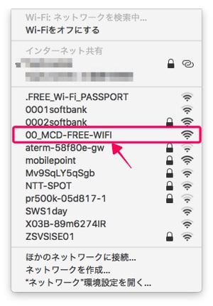 マクドナルドでWi-Fi接続