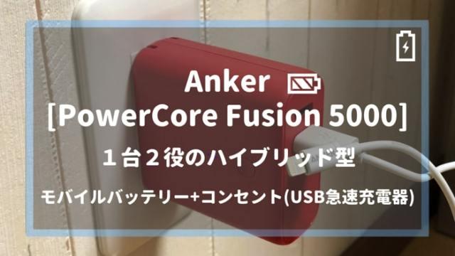 モバイルバッテリー+コンセント「Anker PowerCore Fusion5000」がおすすめ