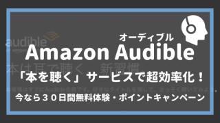 """【30日無料体験】Amazon Audibleで""""ながら読書""""俳優や声優の朗読で本を聴く"""