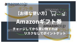 【お得な使い方】Amazonギフト券をチャージして買い物すればポイントゲット