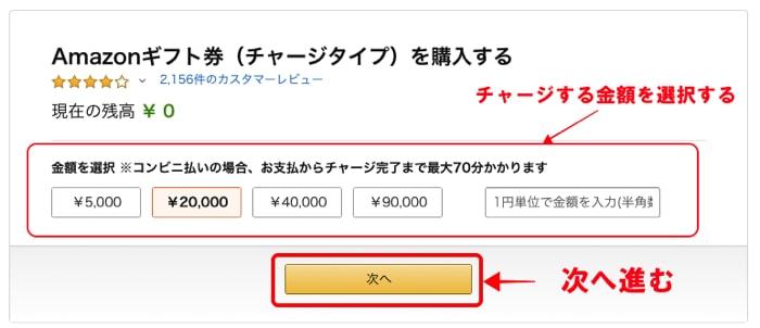 Amazonギフト券を購入する方法、チャージする方法