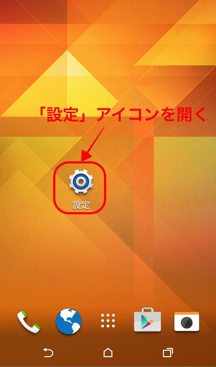 Androidの設定アイコン