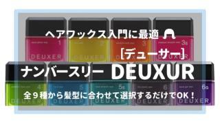 ヘアワックス入門は『ナンバースリー DEUXUR/デューサー』でOK!全9種から髪型に合わせて選択するだけ