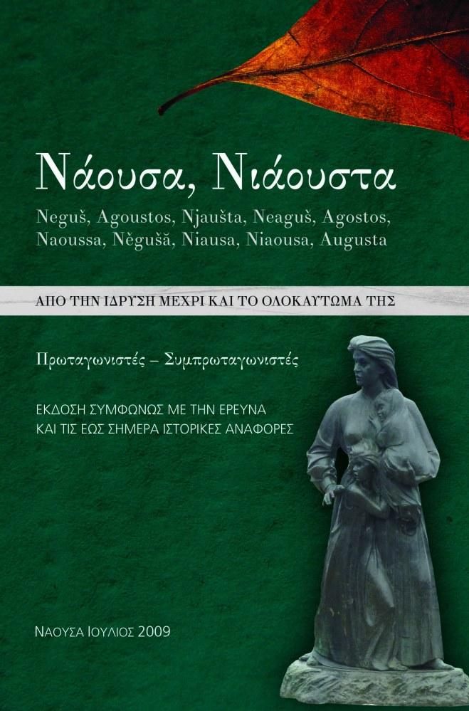 Ιστορία της ηρωϊκής πόλης Νάουσας από την ίδρυσή της μέχρι και το ολοκαύτωμά της το 1822