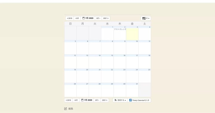 All-in-One Event Calendarのカレンダー表示