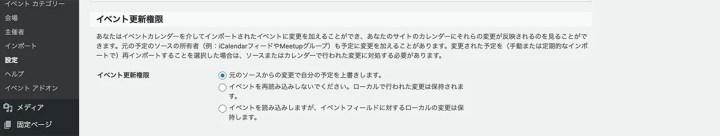 イベント更新権限画面