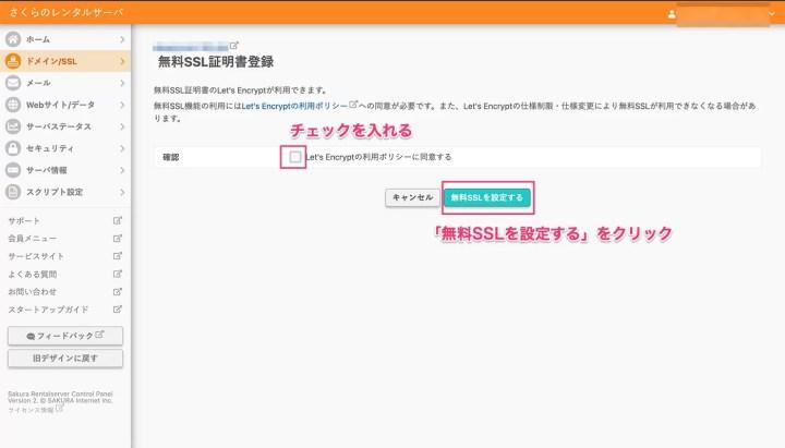 無料SSL証明書登録画面