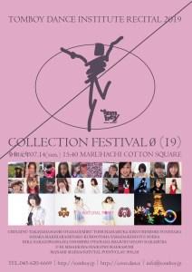 令和元年7月14日(日)新横浜スタジオ発表会2019開催!!