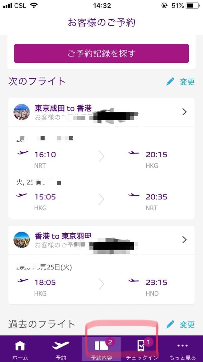 飛行機乗り遅れた アプリ画面