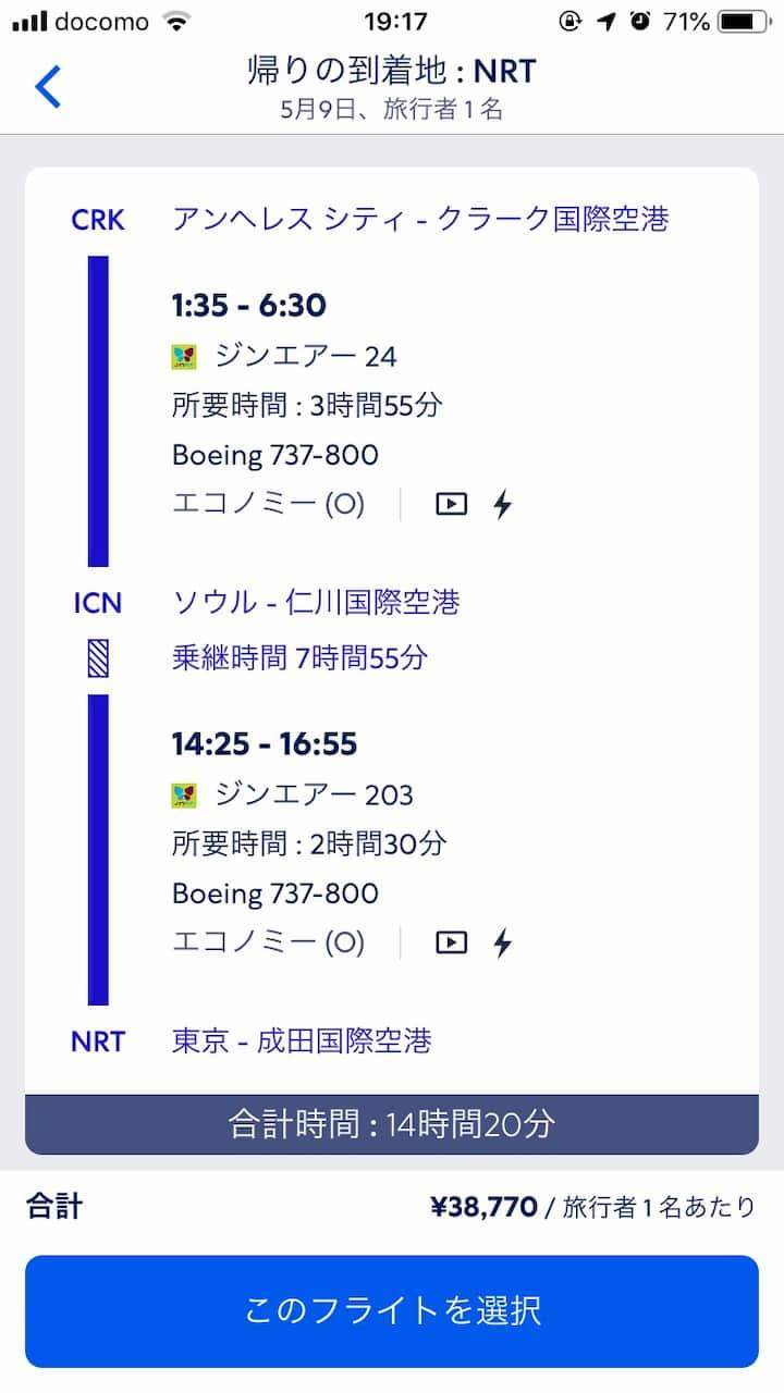 韓国仁川空港乗り換えJINAIR