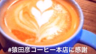 恵比寿猿田彦コーヒー本店