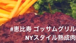 恵比寿ゴッサムグリルNYスタイル熟成肉