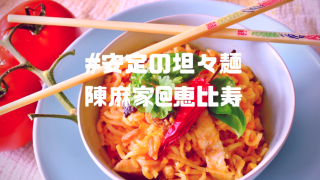 陳麻家 担々麺 恵比寿
