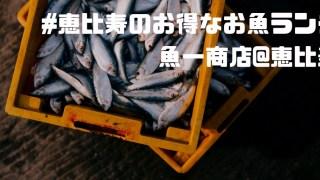 恵比寿グルメマップ お魚ランチは魚一商店