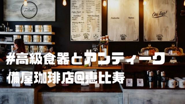 まるで高級ホテルのようなカフェ 恵比寿備屋珈琲店