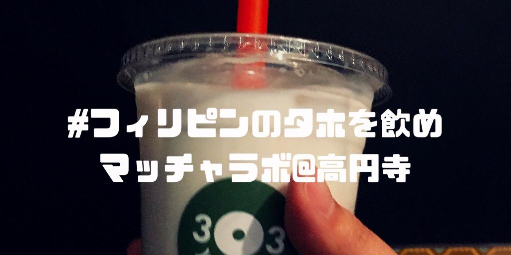 東京都内 タホ フィリピンデザート
