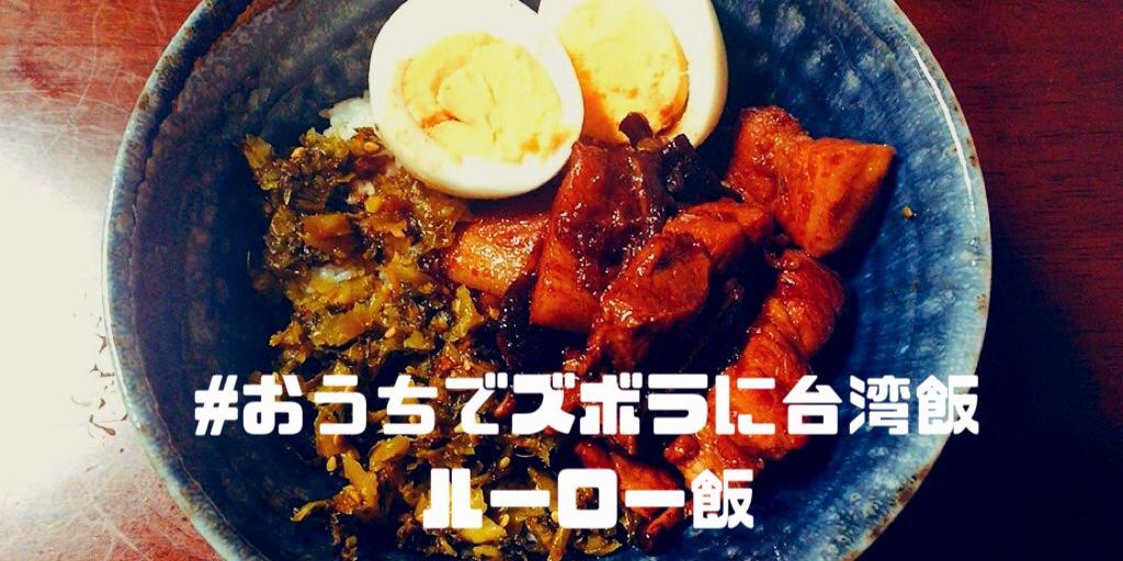 おうちで気軽に台湾飯!魯肉飯(ルーローファン)の作り方。【ガサツ女子の超手抜き編・ザックリ8工程】