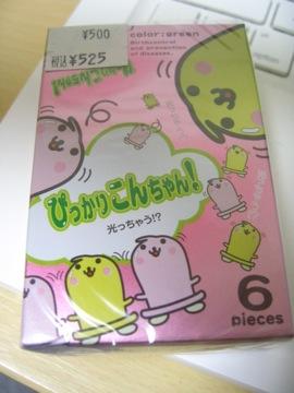 Joyful condoms