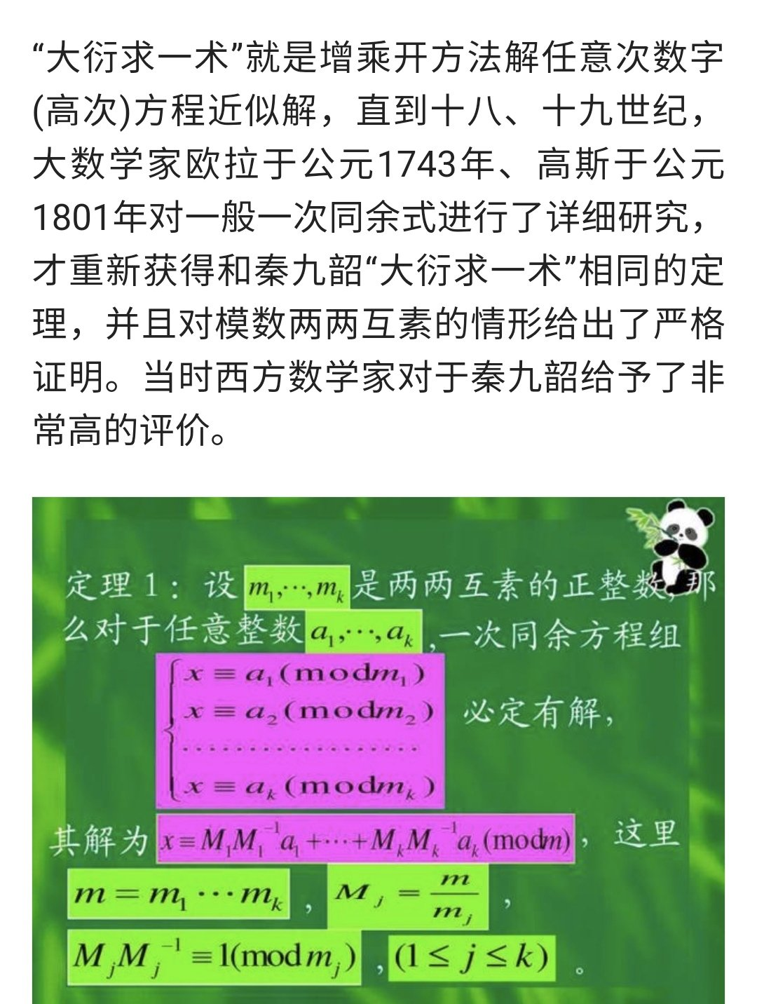 Ancient Chinese Math