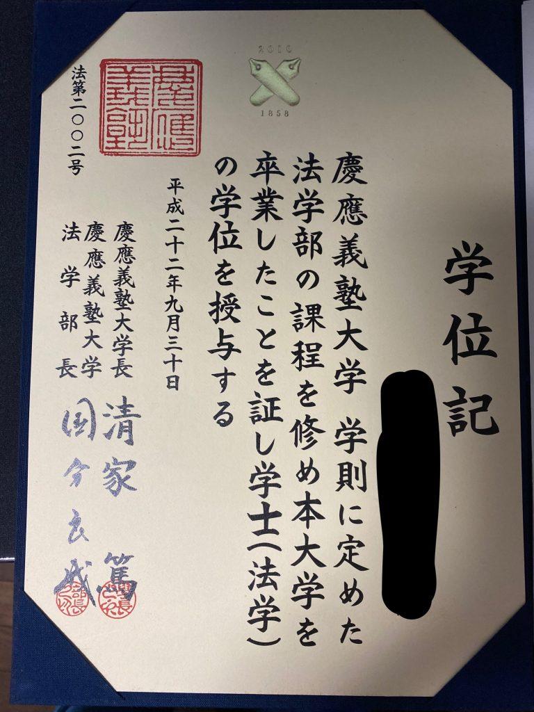 慶應義塾大学卒業証書