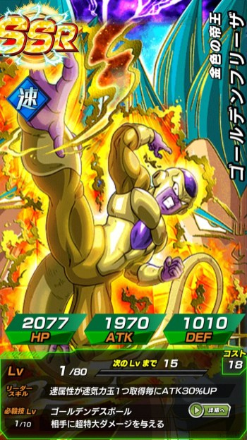 Dragon-Ball-Z-Dokkan-Battle-SSR-Golden-Freezer-2
