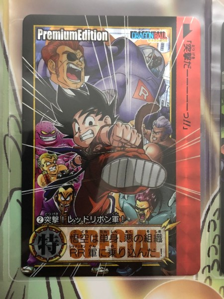 DRAGON BALL CARDDASS PREMIUM EDITION