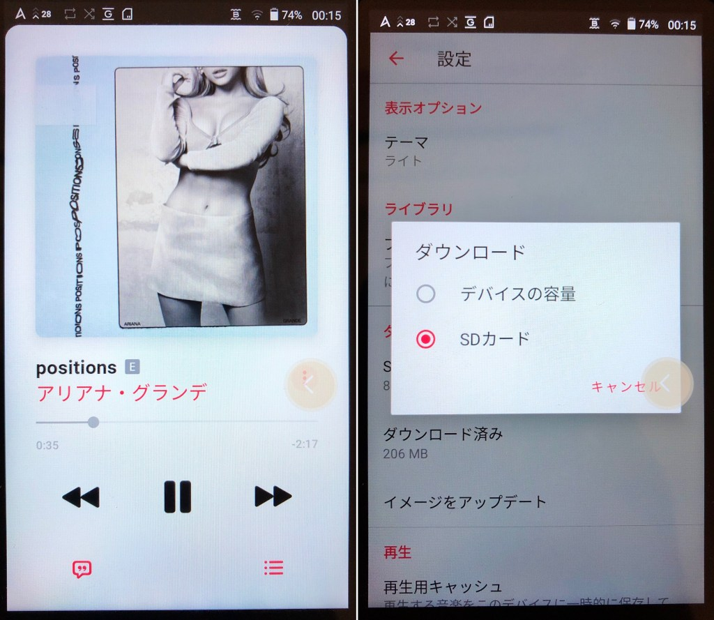 KANN ALPHAでApple Musicを起動する