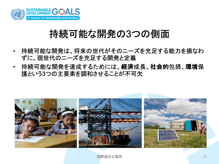 国連資料 SDGs持続可能な開発の3側面