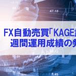 FX自動売買KAGE武者の成績発表