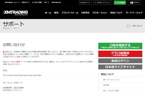 サポート_XMTrading