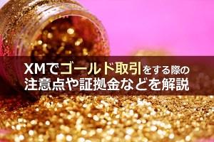 XMでゴールド取引をする際の注意点や証拠金などを解説