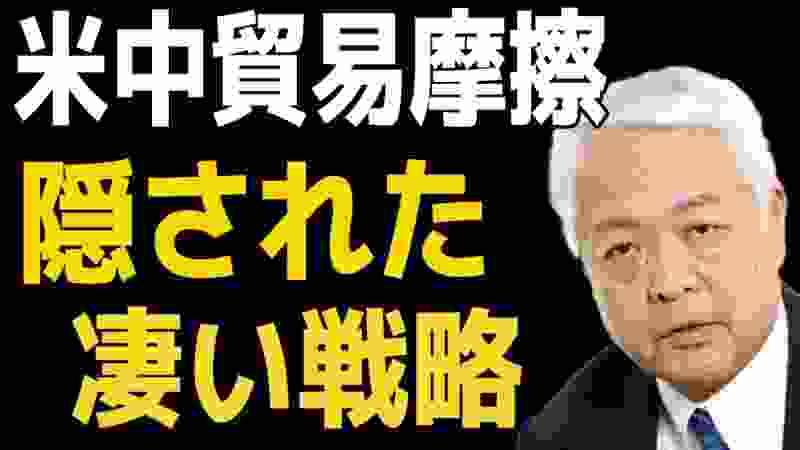 【藤井厳喜】米中貿易摩擦 トランプの隠された凄い戦略