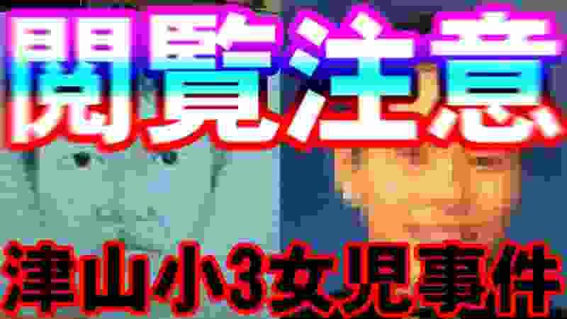 【解決した未解決事件】岡山県津山小3女児事件【閲覧注意】