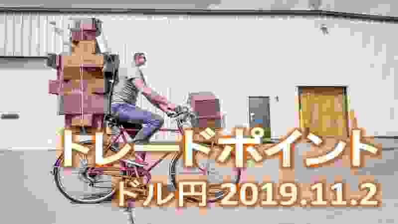 【FX:ドル円 2019.11.2】トレードポイント解説