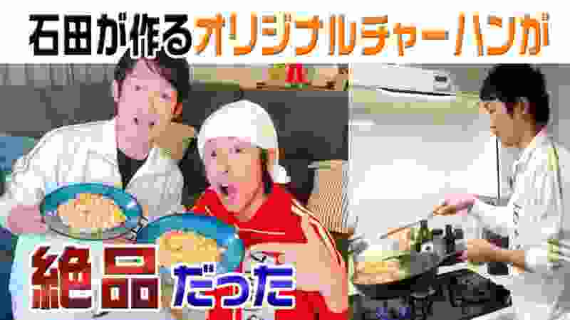 NON STYLE石田さんが作るオリジナルチャーハンがうま過ぎた!!